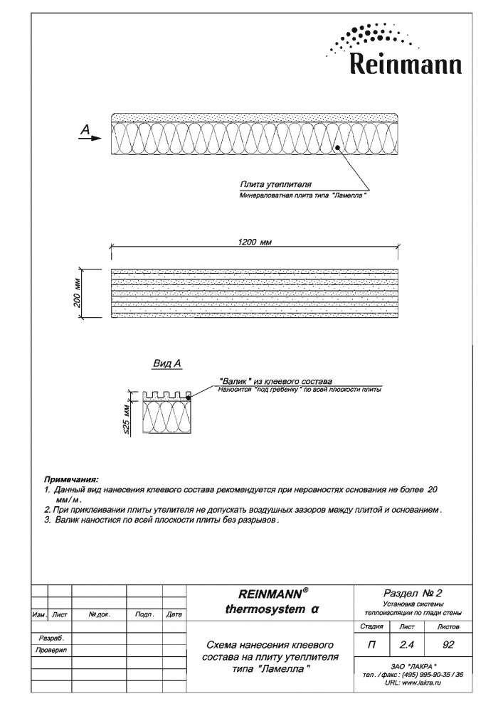 Reinmann thermosystem a page 2-4.png
