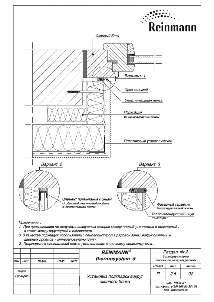 Reinmann thermosystem a page 2-6.png