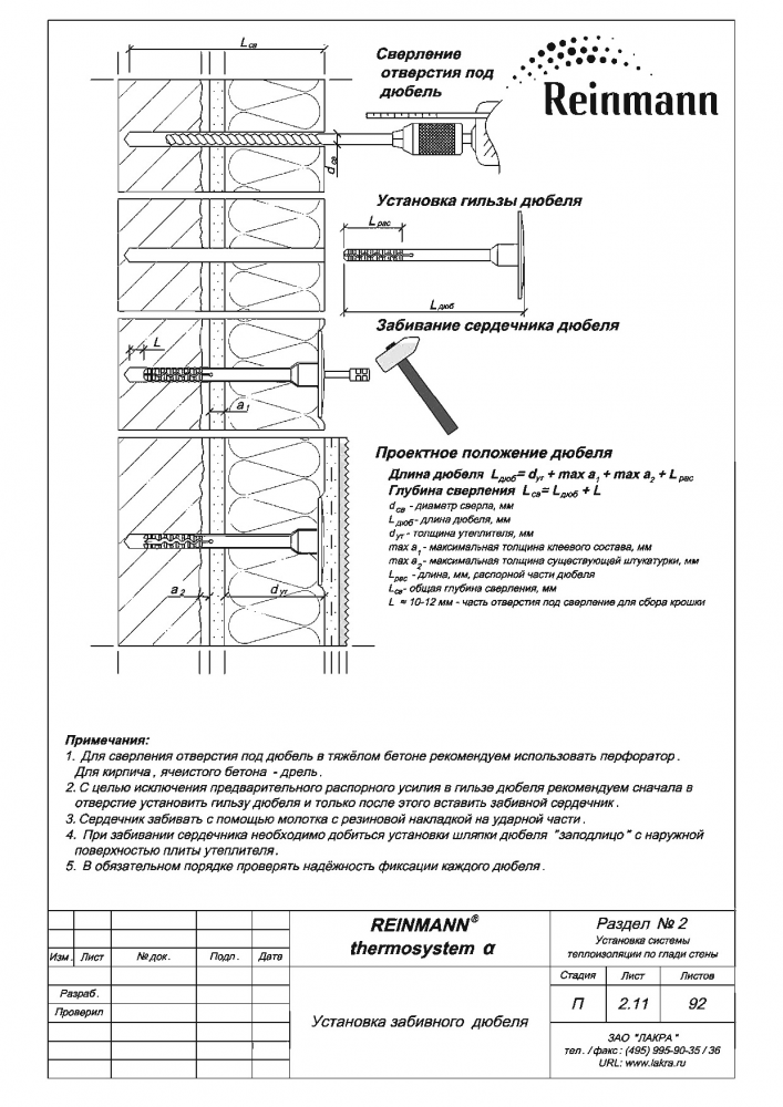 Reinmann thermosystem a page 2-11.png