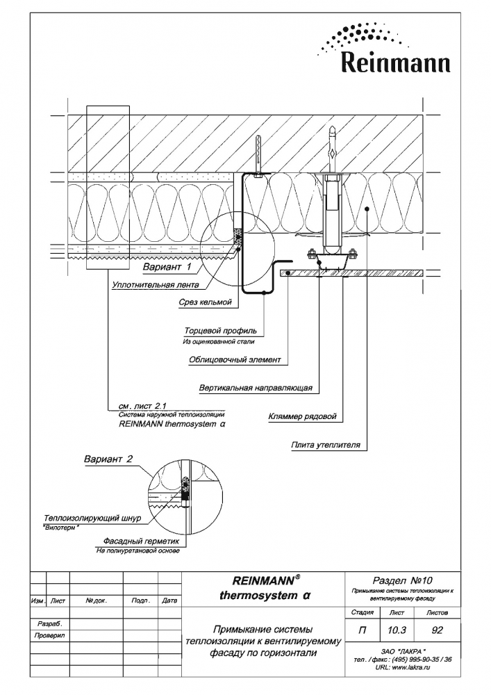 Reinmann thermosystem a page 10-3.png
