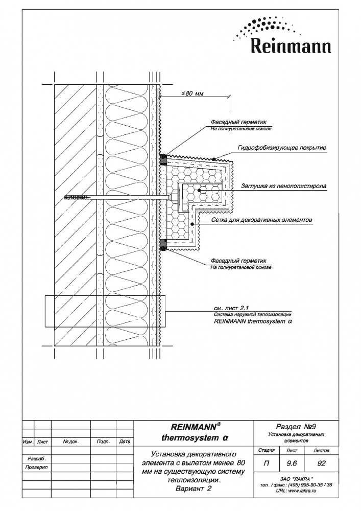 Reinmann thermosystem a page 9-6.png