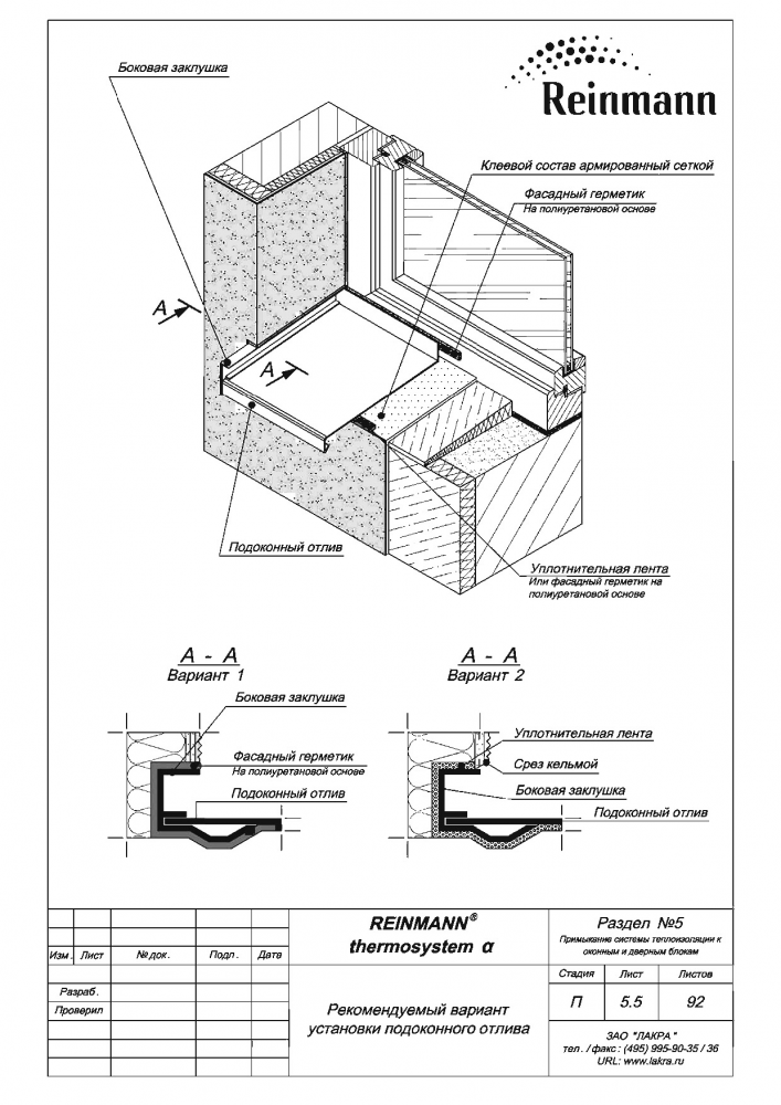 Reinmann thermosystem a page 5-5.png