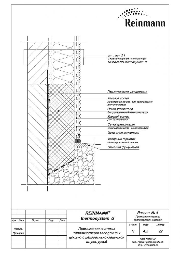 Reinmann thermosystem a page 4-5.png