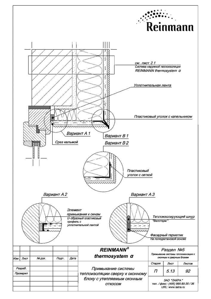 Reinmann thermosystem a page 5-13.png