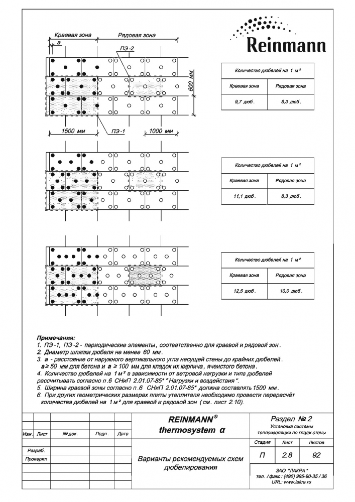 Reinmann thermosystem a page 2-8.png