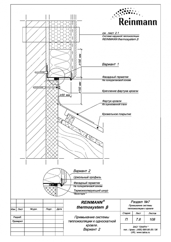Reinmann thermosystem b page 7-8.png