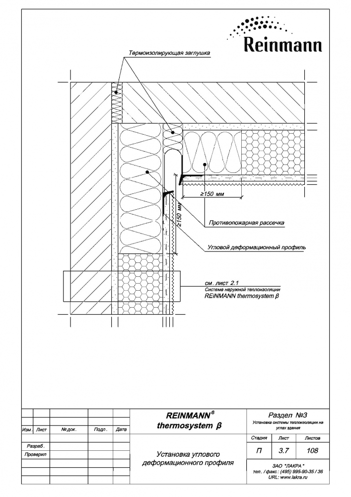 Reinmann thermosystem b page 3-7.png