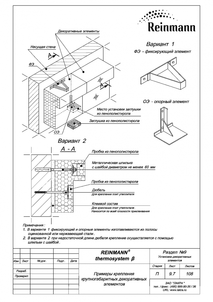Reinmann thermosystem b page 9-7.png