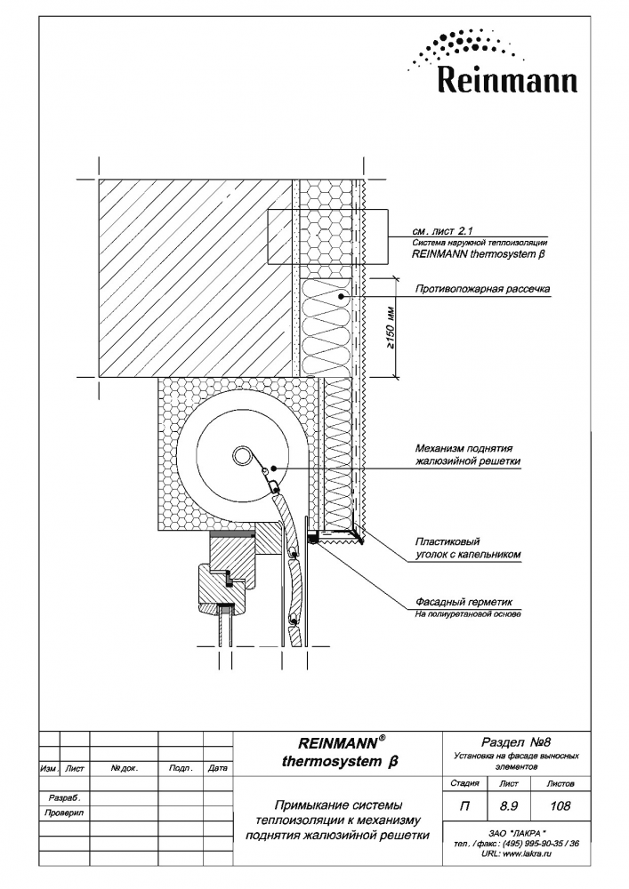 Reinmann thermosystem b page 8-9.png