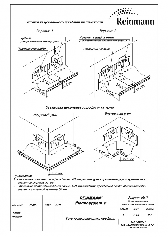 Reinmann thermosystem a page 2-14.png