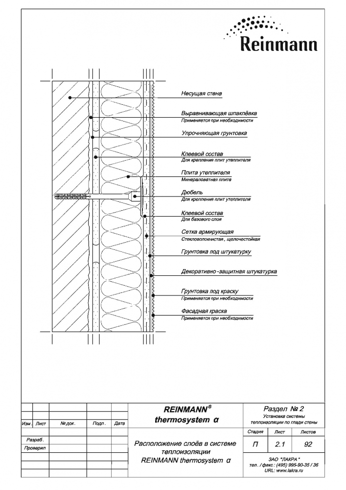 Reinmann thermosystem a page 2-1.png