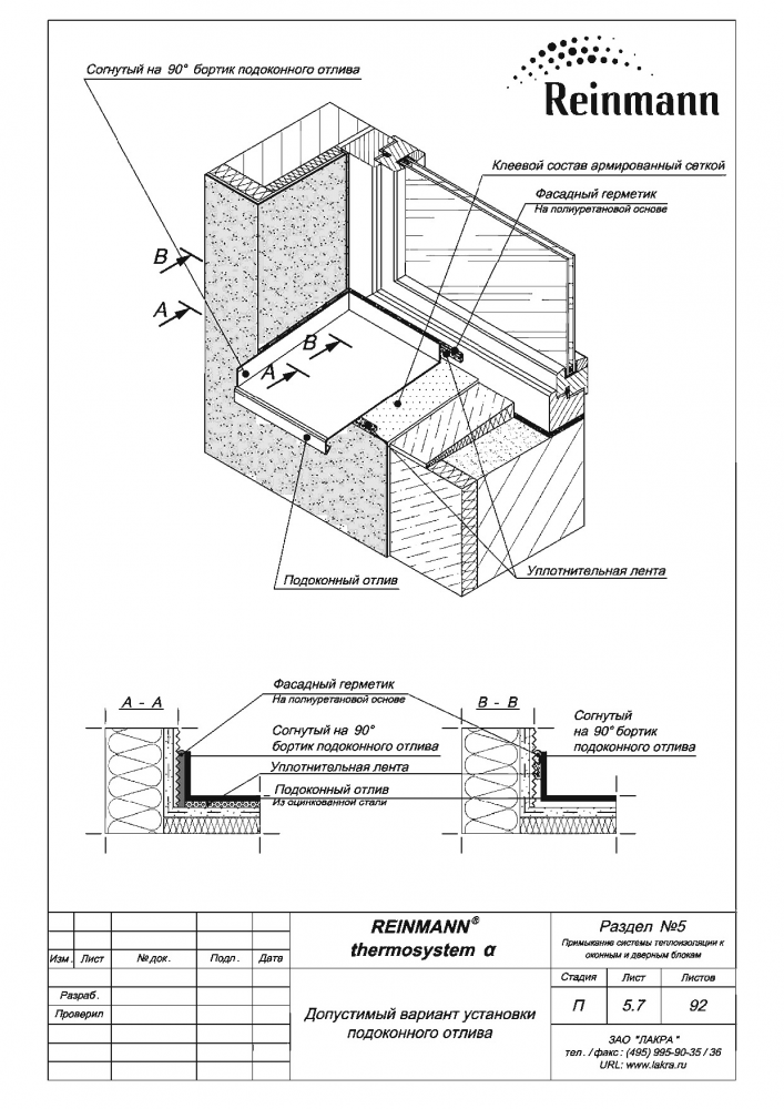 Reinmann thermosystem a page 5-7.png
