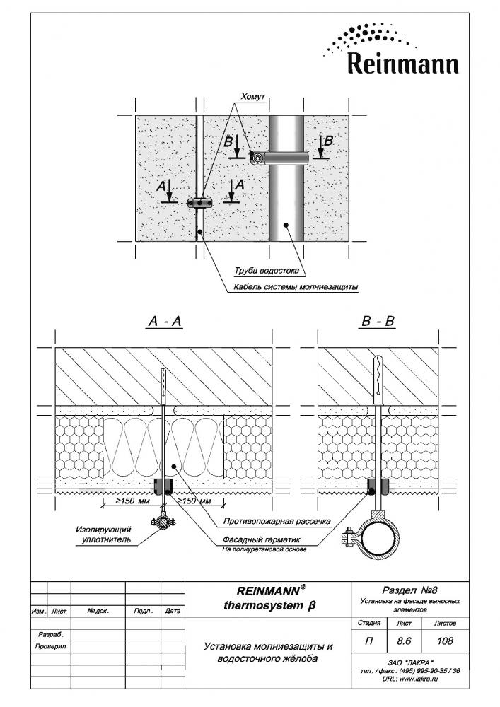 Reinmann thermosystem b page 8-6.png
