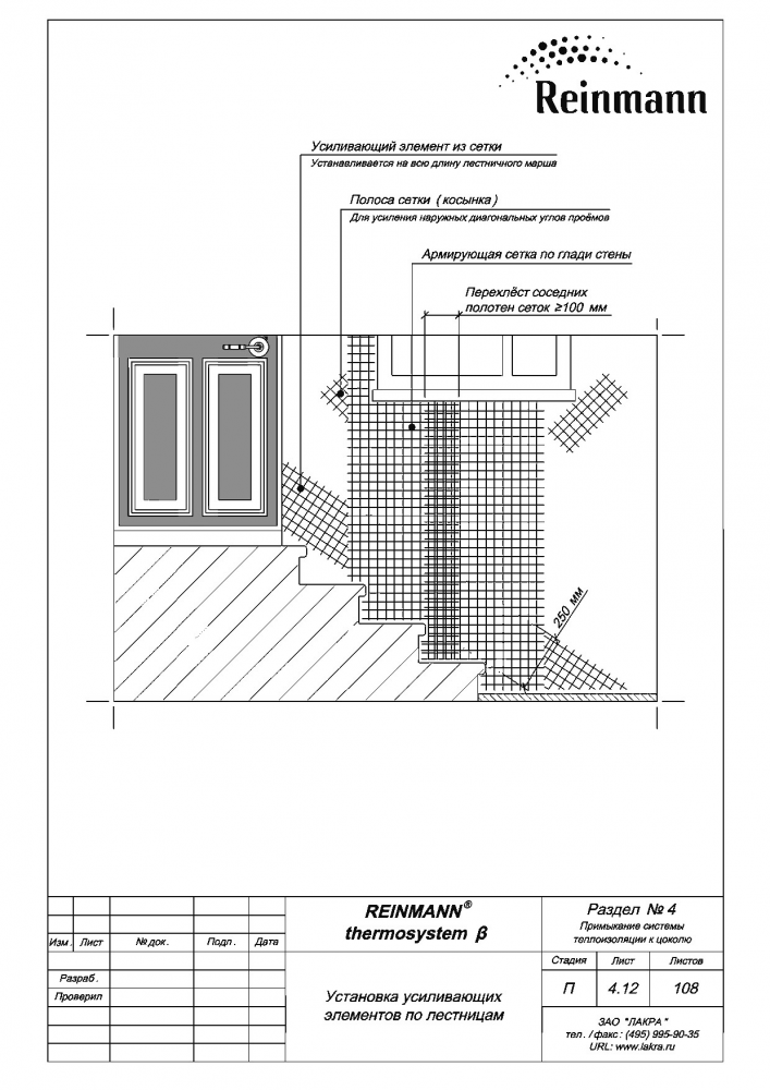 Reinmann thermosystem b page 4-12.png