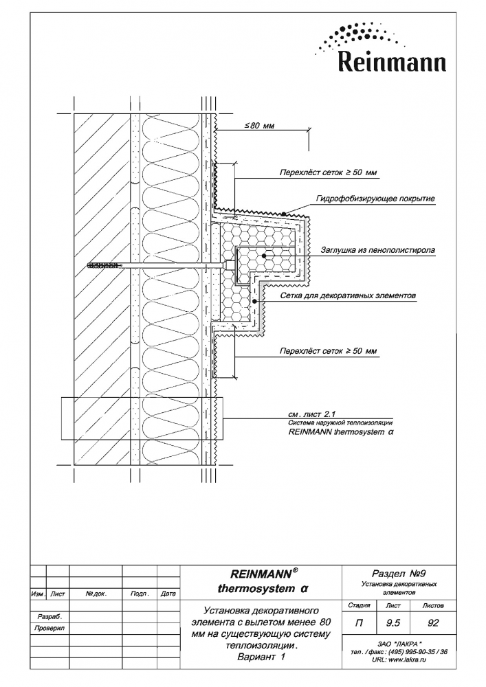 Reinmann thermosystem a page 9-5.png