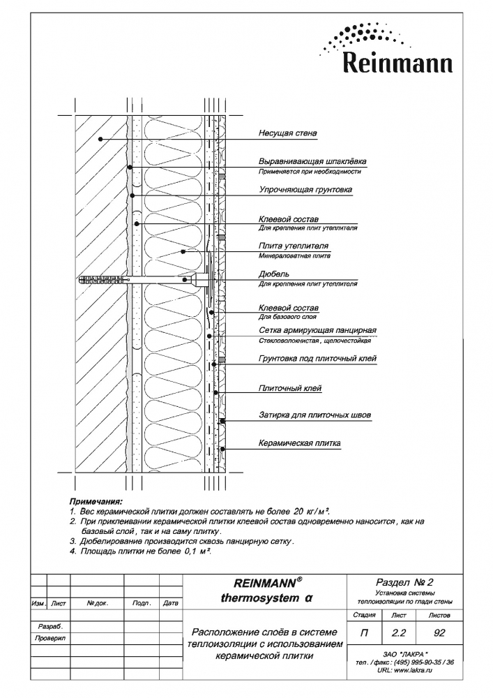 Reinmann thermosystem a page 2-2.png
