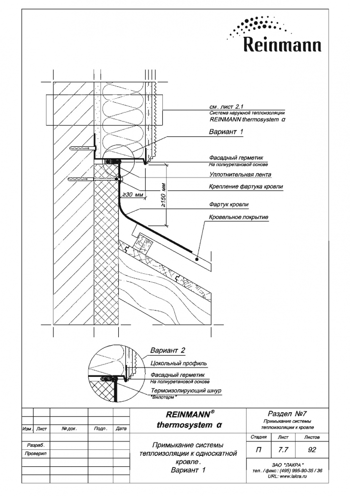 Reinmann thermosystem a page 7-7.png