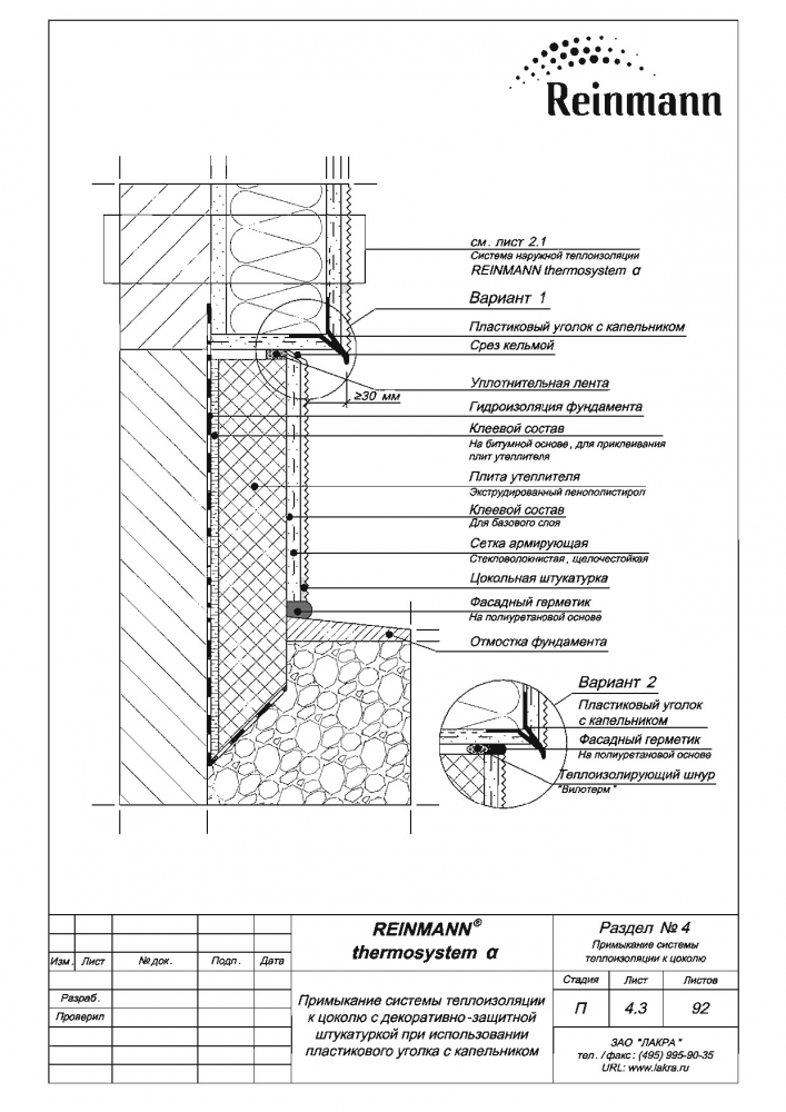 Reinmann thermosystem a page 4-3.png