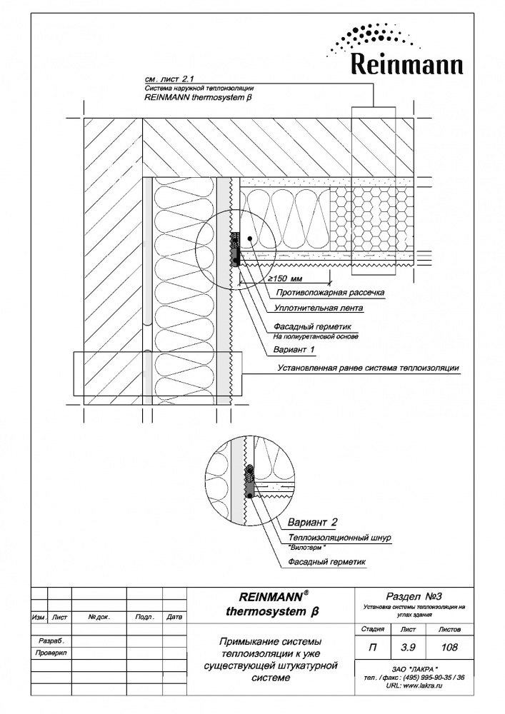 Reinmann thermosystem b page 3-9.png
