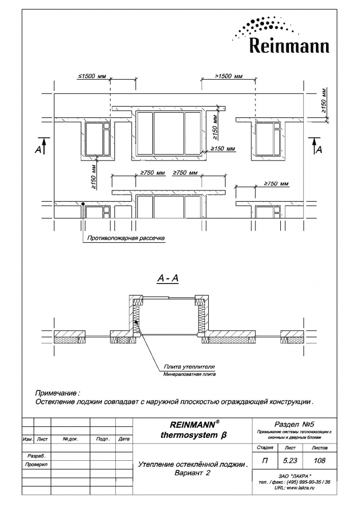 Reinmann thermosystem b page 5-23.png