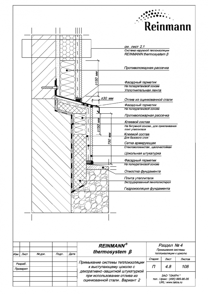Reinmann thermosystem b page 4-8.png
