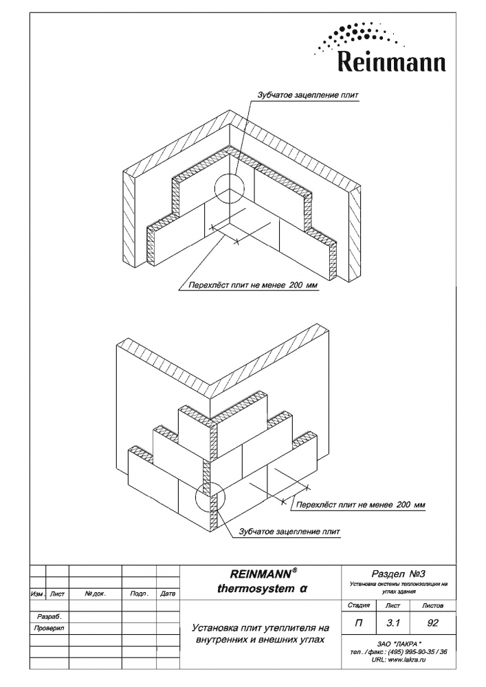 Reinmann thermosystem a page 3-1.png