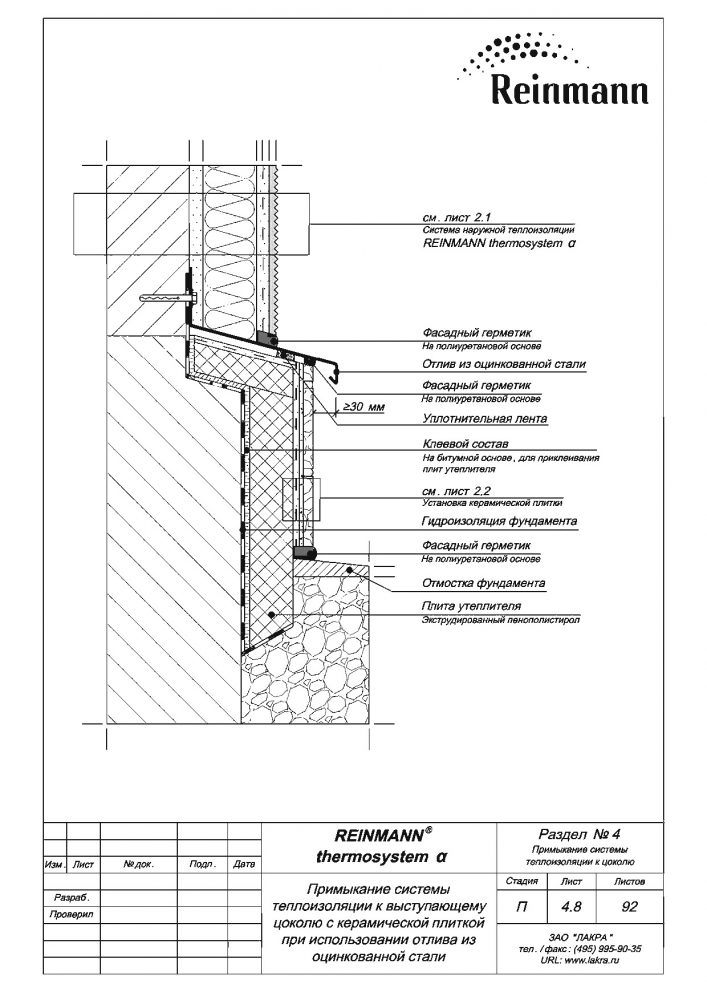 Reinmann thermosystem a page 4-8.png