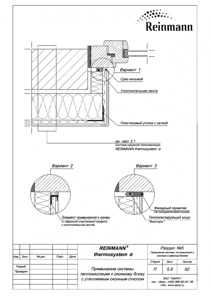 Reinmann thermosystem a page 5-9.png