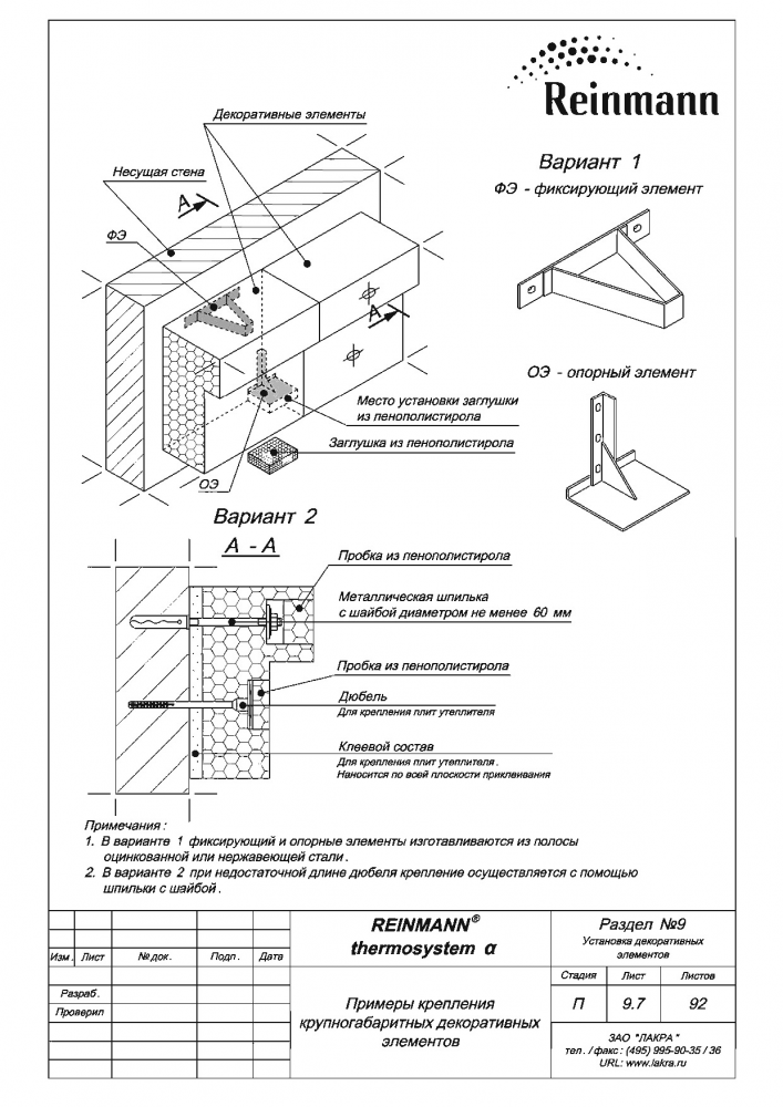Reinmann thermosystem a page 9-7.png