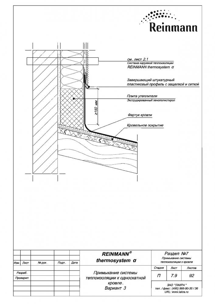 Reinmann thermosystem a page 7-9.png