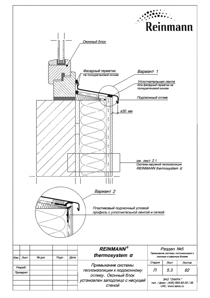 Reinmann thermosystem a page 5-3.png
