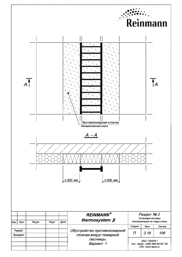 Reinmann thermosystem b page 2-18.png