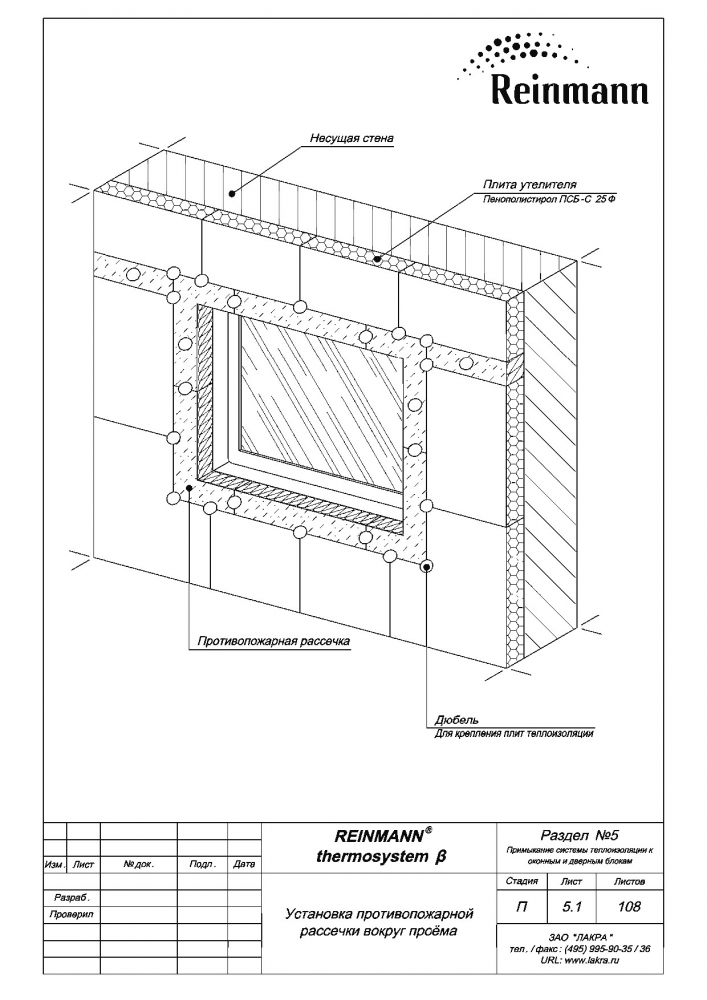 Reinmann thermosystem b page 5-1.png
