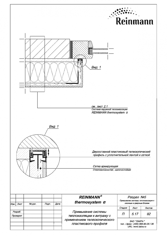 Reinmann thermosystem a page 5-17.png