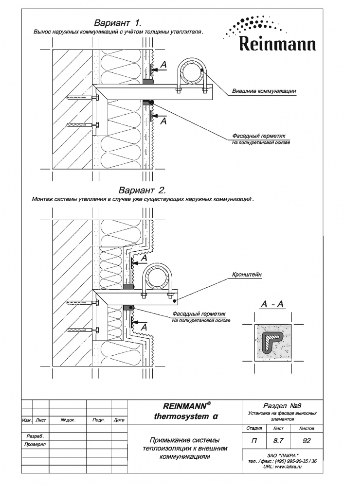 Reinmann thermosystem a page 8-7.png