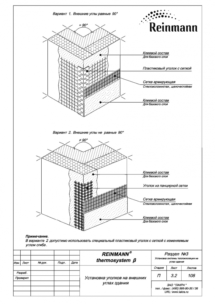 Reinmann thermosystem b page 3-2.png