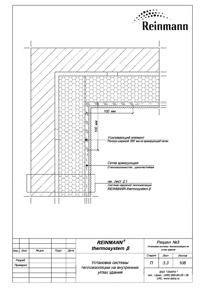 Reinmann thermosystem b page 3-3.png