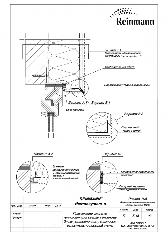 Reinmann thermosystem a page 5-15.png