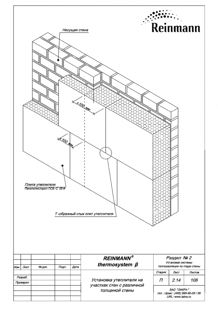 Reinmann thermosystem b page 2-14.png