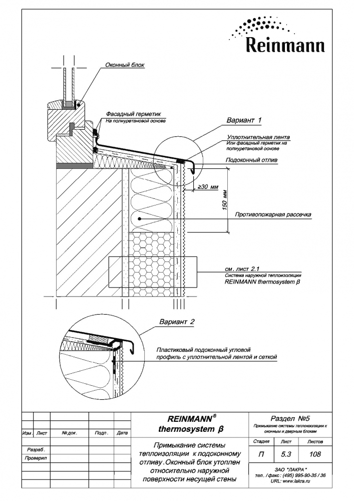 Reinmann thermosystem b page 5-3.png