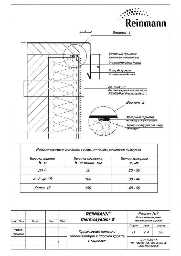 Reinmann thermosystem a page 7-4.png
