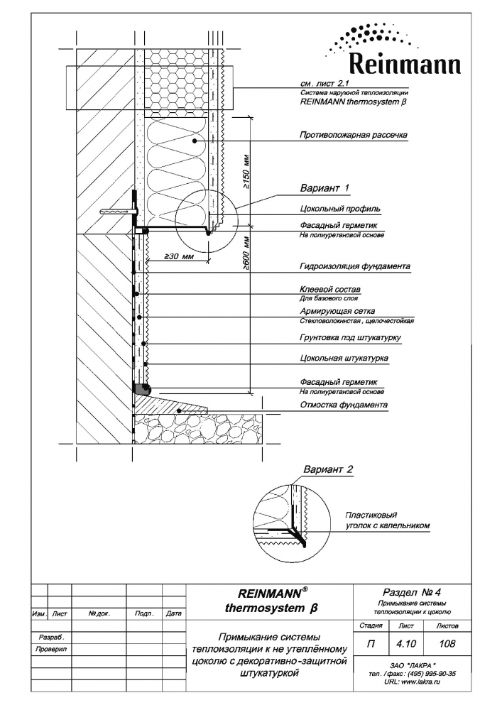 Reinmann thermosystem b page 4-10.png