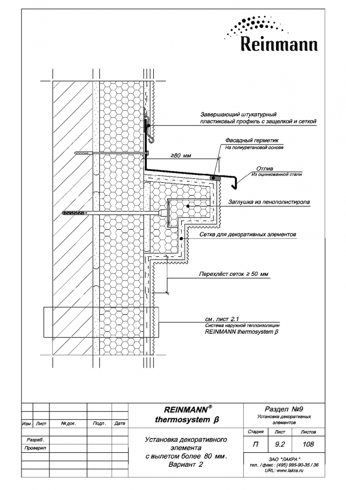 Reinmann thermosystem b page 9-2.png
