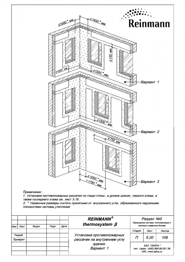 Reinmann thermosystem b page 5-20.png