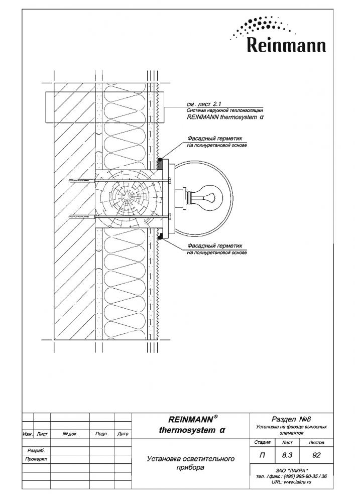 Reinmann thermosystem a page 8-3.png