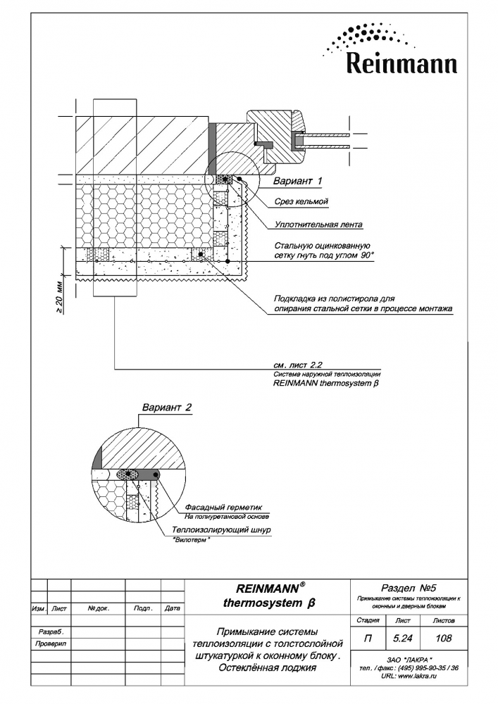 Reinmann thermosystem b page 5-24.png