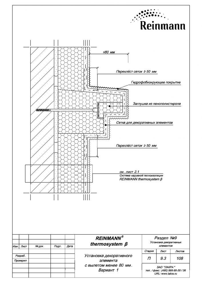 Reinmann thermosystem b page 9-3.png