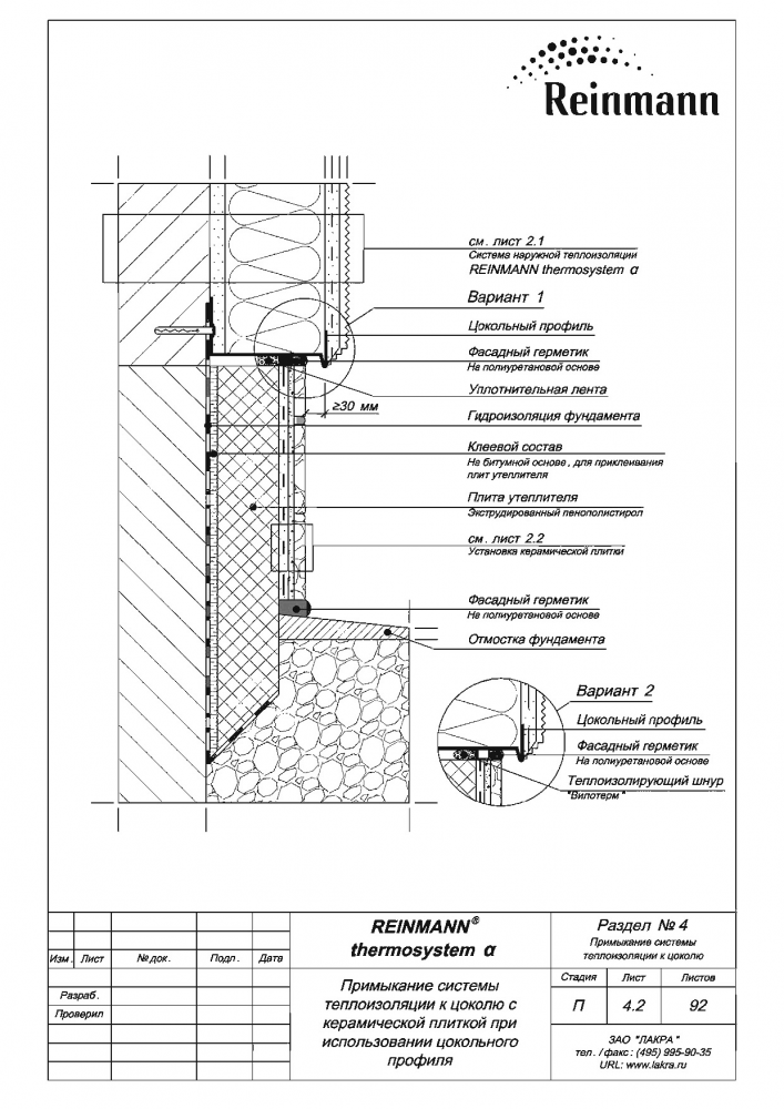 Reinmann thermosystem a page 4-2.png