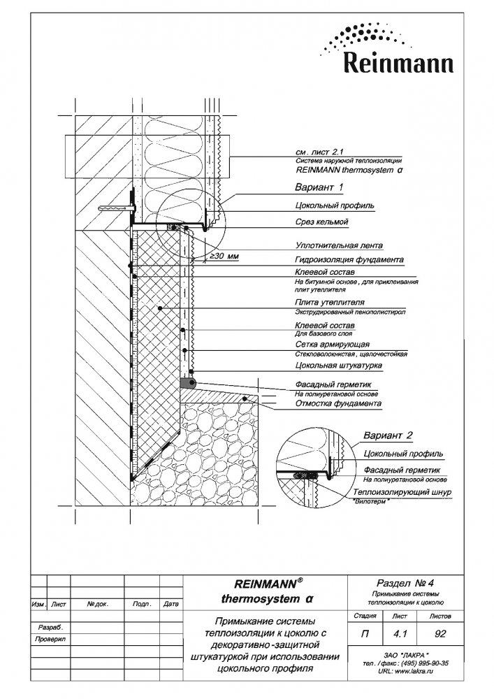 Reinmann thermosystem a page 4-1.png