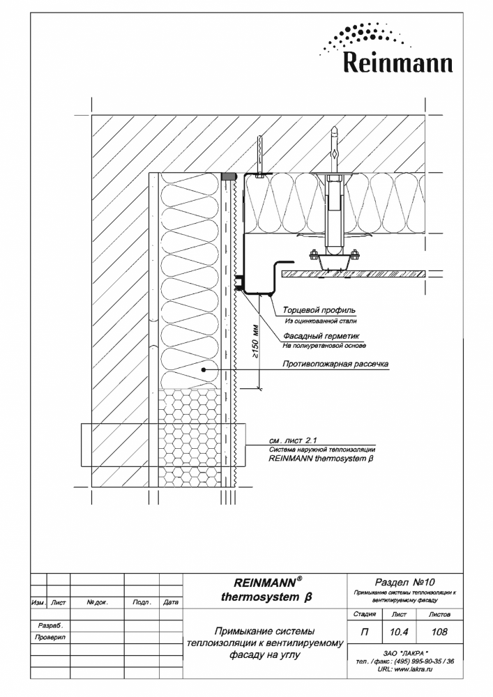 Reinmann thermosystem b page 10-4.png
